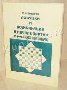 Комбинации в начале шашечной партии
