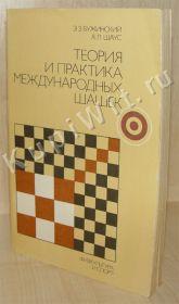 Теория и практика международных шашек