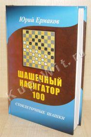 Шашечный навигатор 100. Стоклеточные шашки
