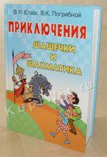 Приключения Шашечки и Шахматика