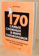 170 самых сложных головоломок
