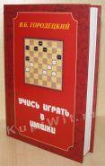 Учись играть в шашки