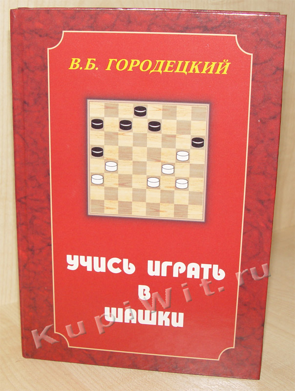 играть в шашки по интернету со знакомым