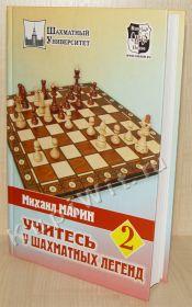 Учитесь у шахматных легенд - 2
