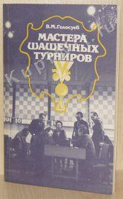 Мастера шашечных турниров
