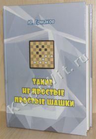 Такие не простые простые шашки